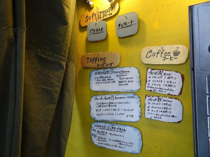 softcream cafe no rain,no rainbow(ノーレインノーレインボウ)/札幌市美園