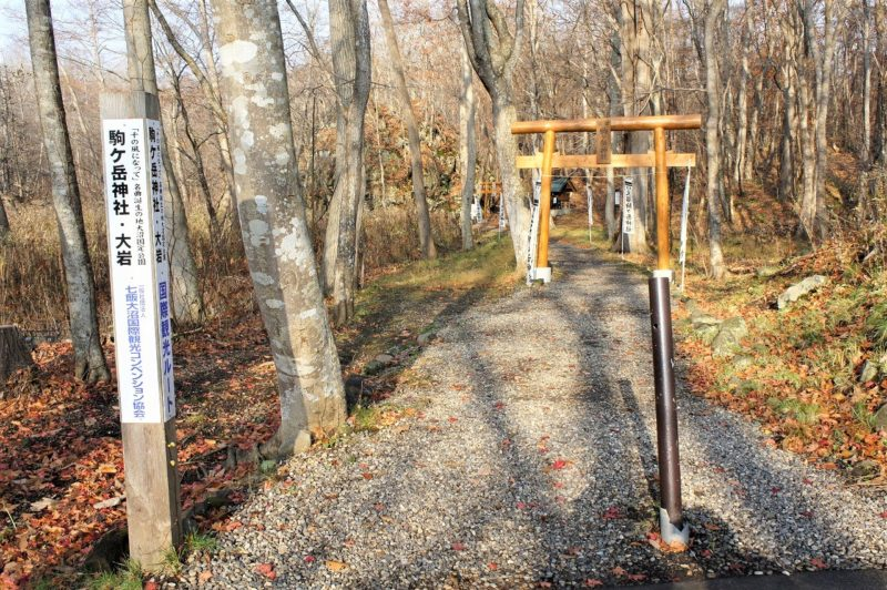 駒ヶ岳神社の入口と鳥居