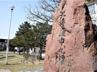 ここが北海道のへそ!?「北海道中心標」のある富良野市は北海道の中心地!