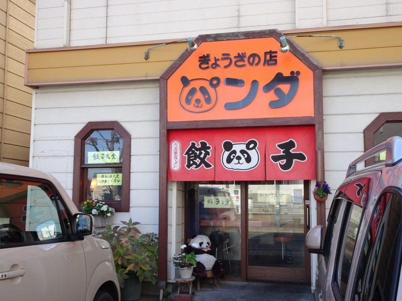 ぎょうざの店パンダ