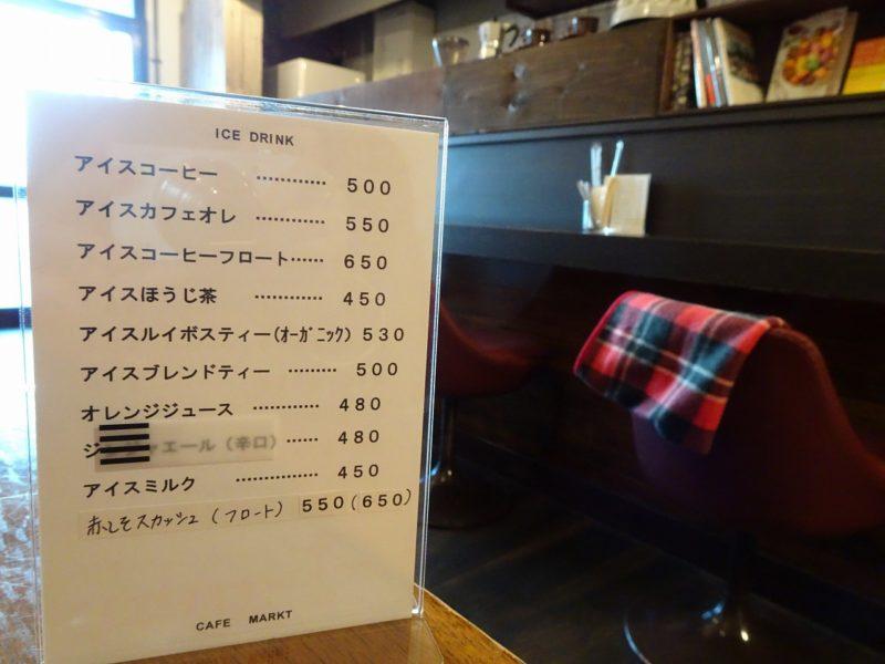 CAFE MARKT