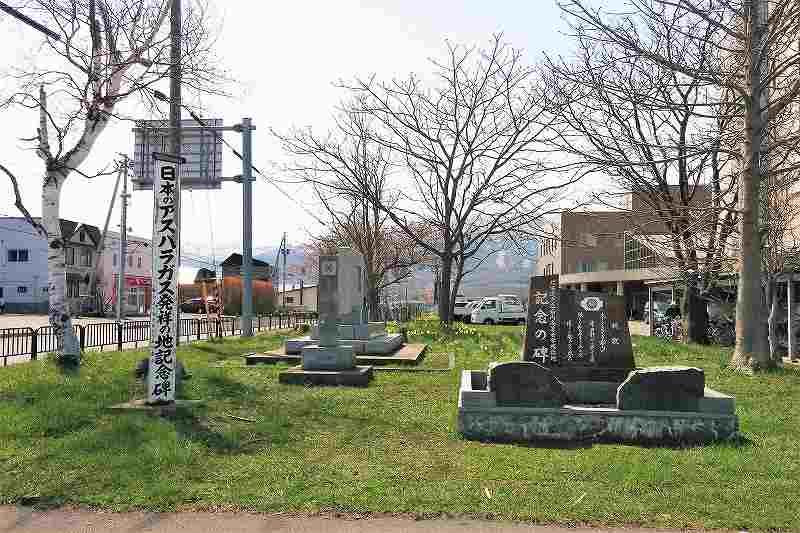 アスパラガス発祥の地記念碑のある岩内協会病院の敷地