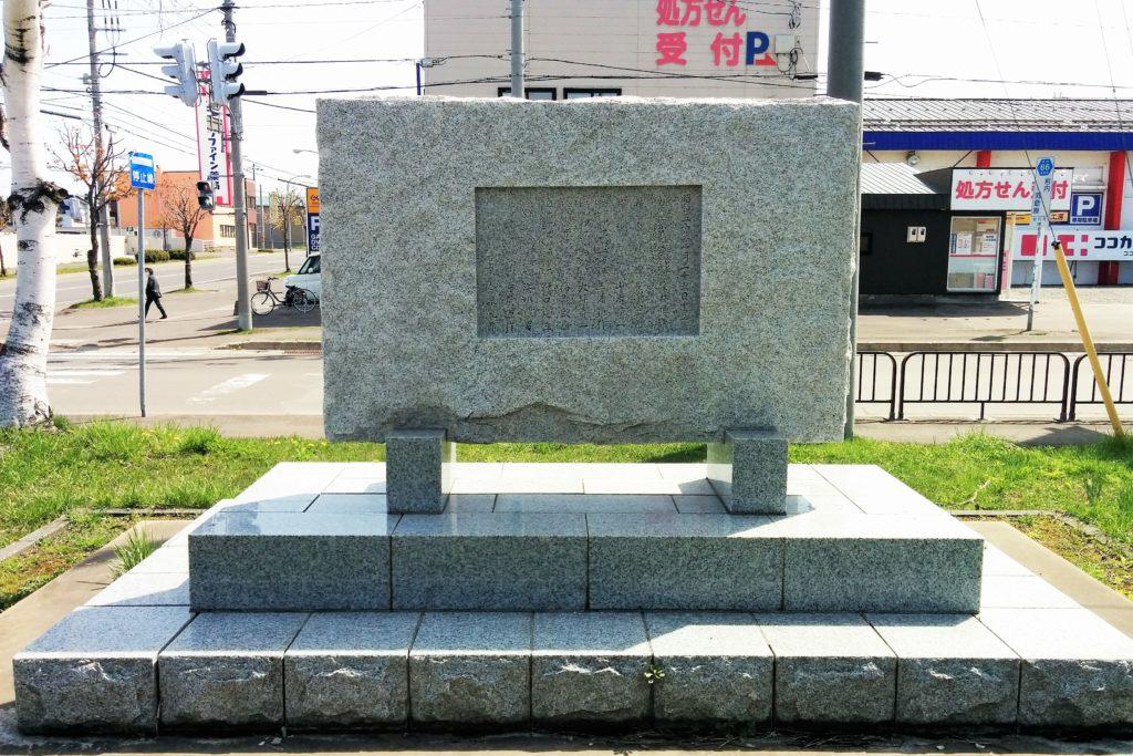 日本のアスパラガス発祥の地記念碑の裏