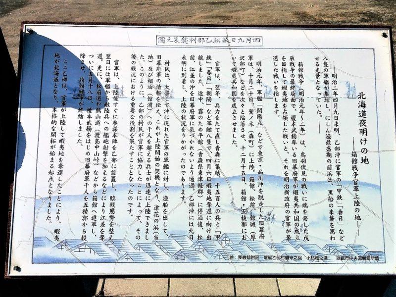 箱館戦争官軍上陸の地碑
