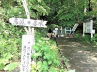 札幌から車で約1時間‥、長沼町の私設湧水スポット「馬追の名水」!馬追山の恵みを体中で味わおう!