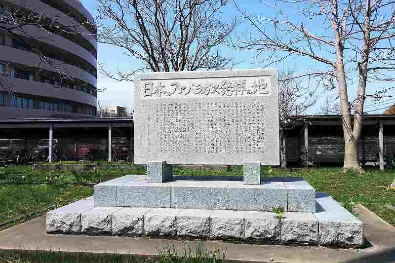 日本のアスパラガス発祥の地記念碑
