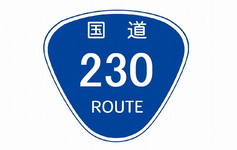 """""""石山緑地"""" へ行くためには国道230号線を進みます"""