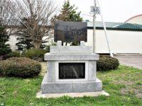 厚沢部町の日本初!英国原産のジャガイモ「メークイン」の発祥の地に建つ記念碑!