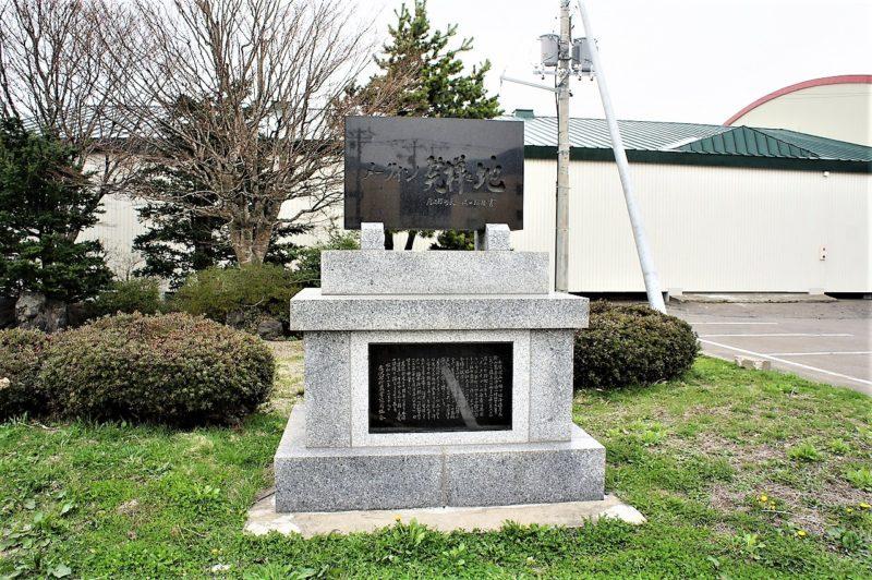 メークイン発祥の地碑