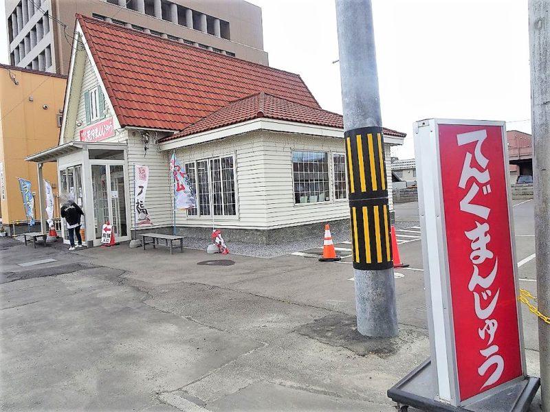 天狗まんじゅう本舗 駅前店