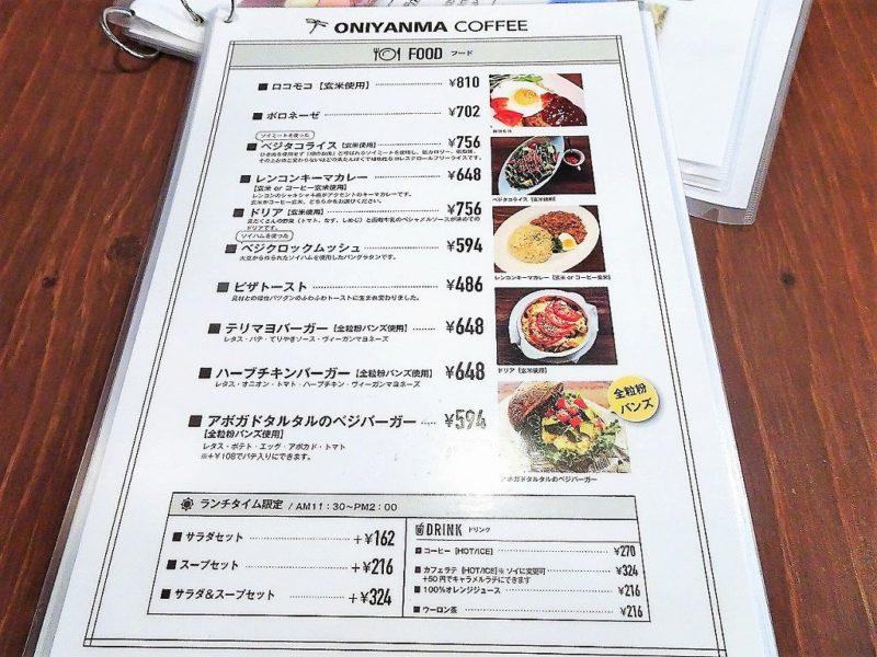 ONIYANMA COFFEE&BEER(オニヤンマコーヒー&ビア) 食事メニュー
