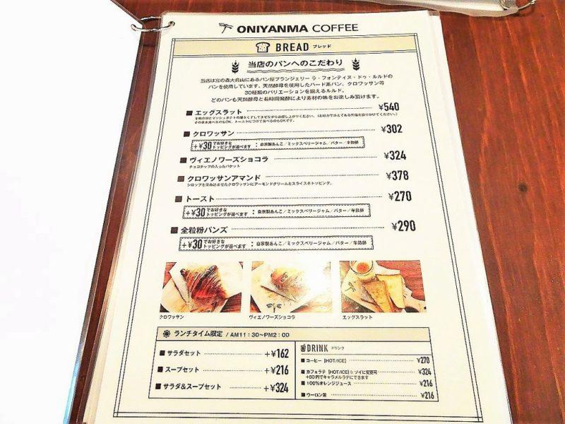 ONIYANMA COFFEE&BEER(オニヤンマコーヒー&ビア)