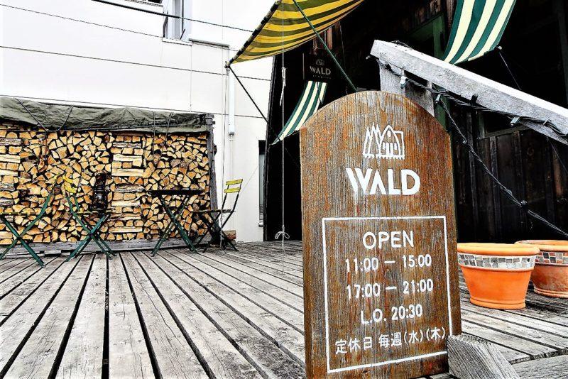 WALD(バルト)/七飯町