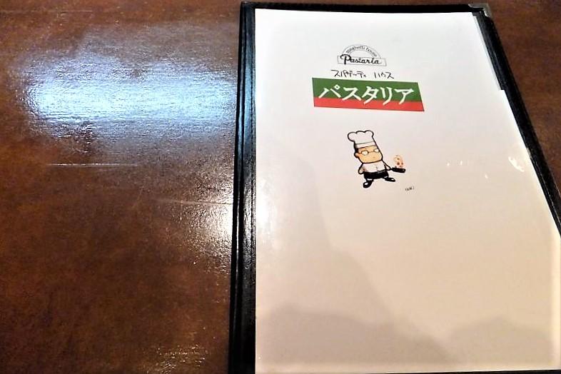 スパゲッティハウス・パスタリア/函館市