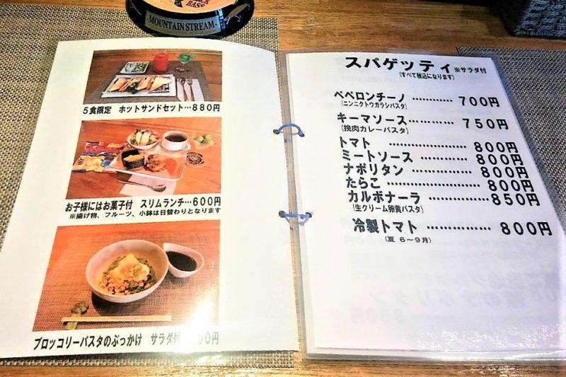 キッチンハウス小島/秩父別町