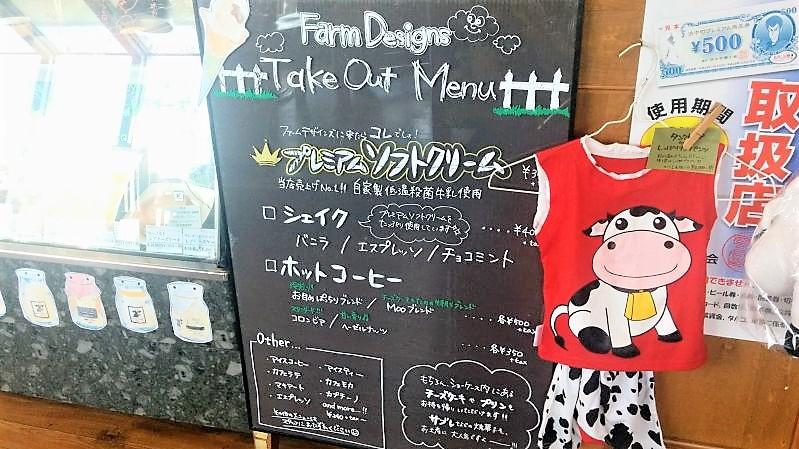 Farm Designs (ファームデザインズ)/浜中町