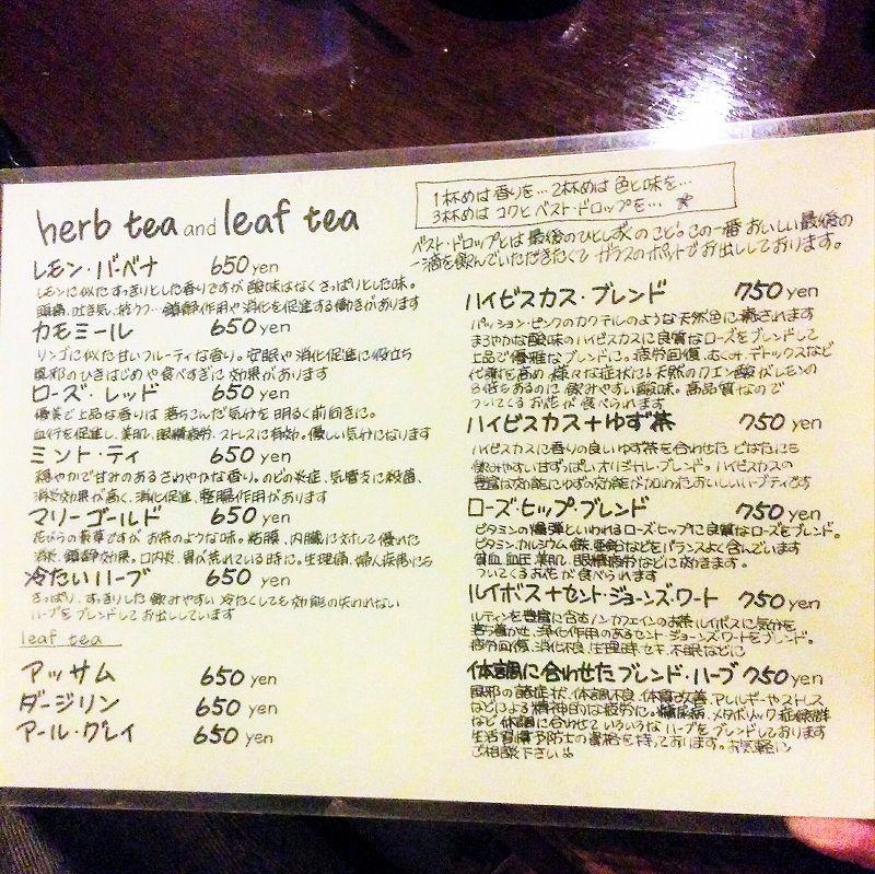 紅茶とメディカルハーブティー
