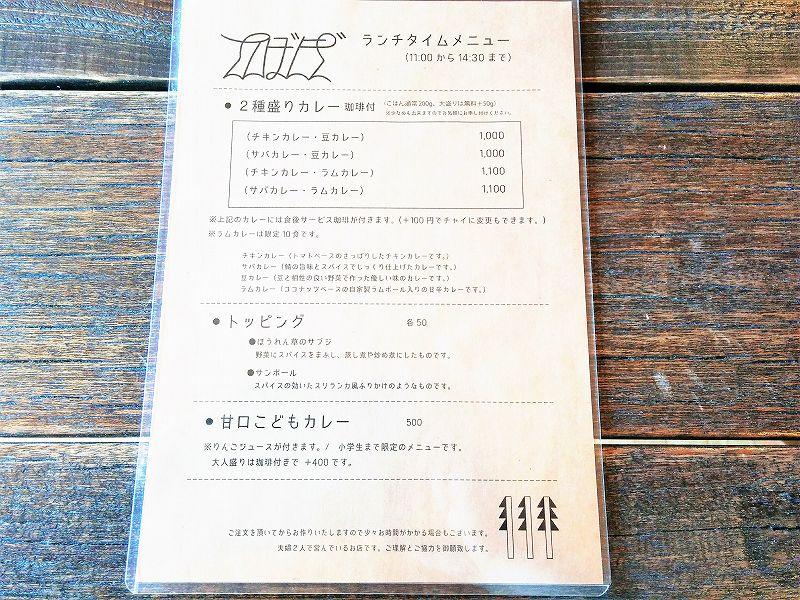 長沼町 カレー&喫茶 さんぼんぎ