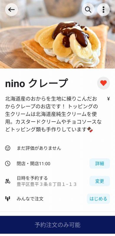 「おからクレープ nino(ニノ)」のWolt(ウォルト)トップ画面