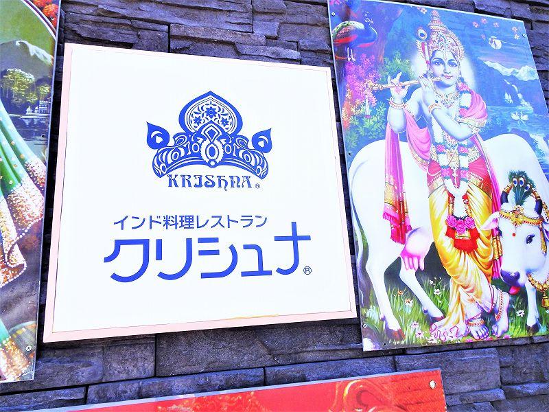 インド料理クリシュナ 北見本店/北見市
