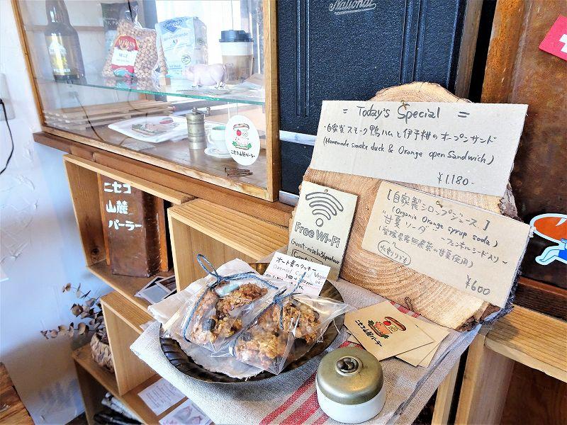 ニセコ山麓パーラー/北海道虻田郡ニセコ町