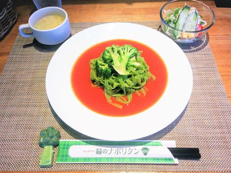 ナポリタン トマト ジュース