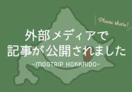 【高井なお】JR東日本が運営する旅行サイト「びゅうたび」で記事が公開されました!