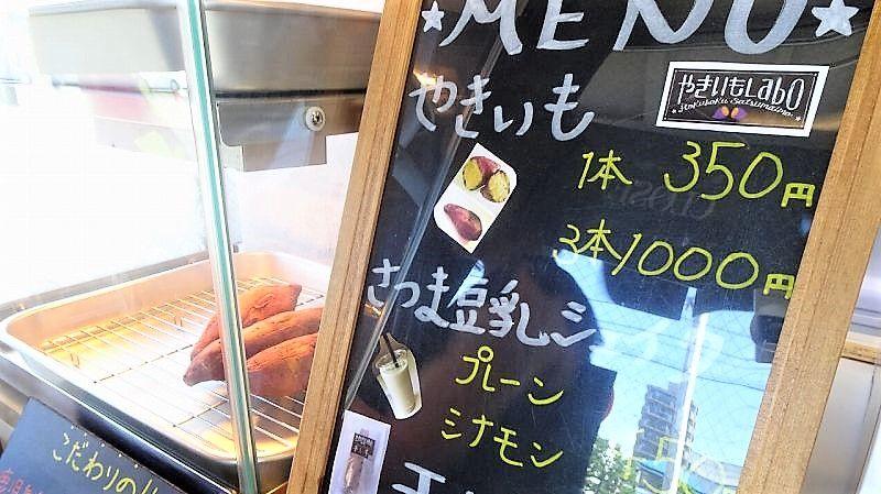 やきいもLabo(ラボ)/札幌市