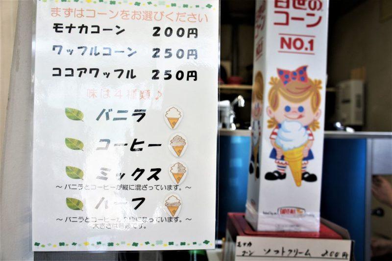ソフトクリームとお菓子の店 藤月(とうげつ)のメニュー