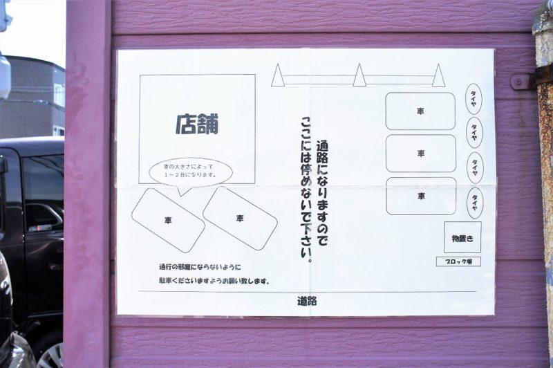 ソフトクリームとお菓子の店 藤月(とうげつ)駐車場配置図