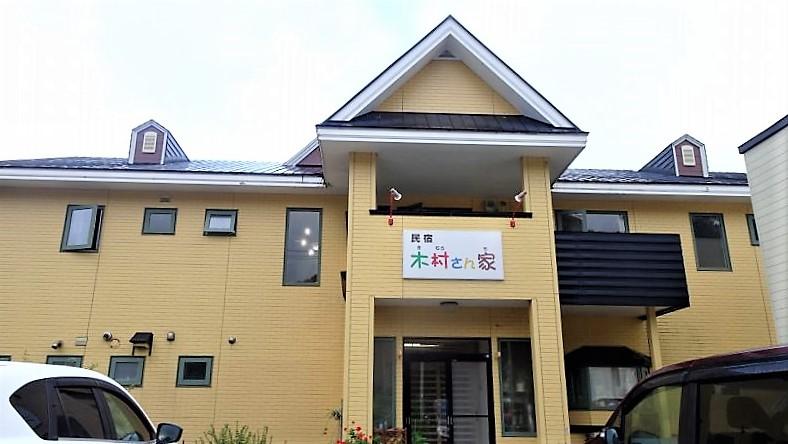 民宿木村さん家/奥尻町