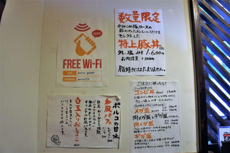 帯広豚丼 ポルコ 札幌店/北海道札幌市中心部 壁メニュー