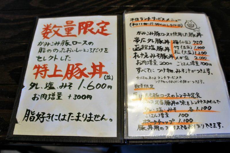 帯広豚丼 ポルコ 札幌店/北海道札幌市中心部 平日ランチがお得♪さらに女性は漬物が「小鉢」にグレードアップ