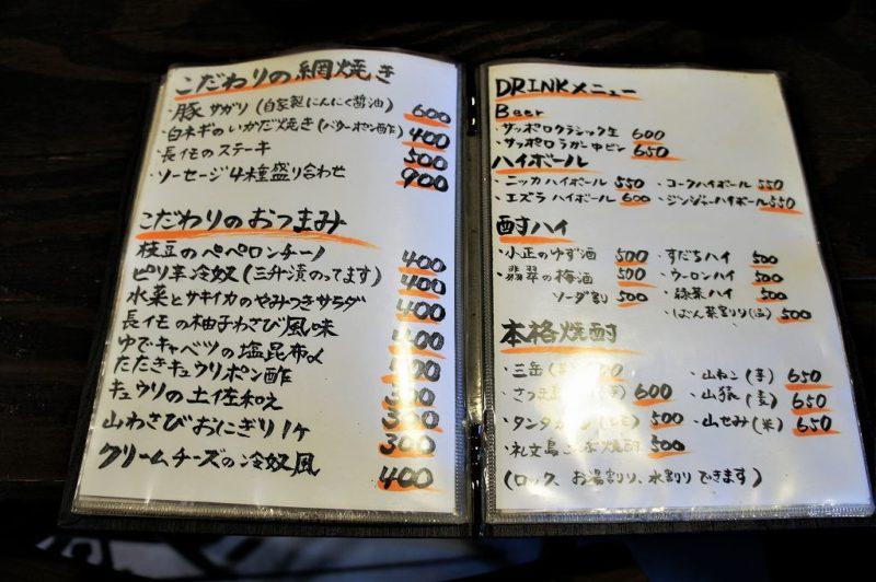 帯広豚丼 ポルコ 札幌店/北海道札幌市中心部 ドリンクメニュー