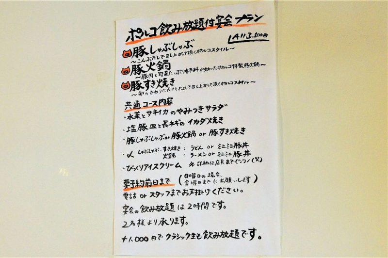 帯広豚丼 ポルコ 札幌店/北海道札幌市中心部 飲み放題付き宴会プランはALL3,500円