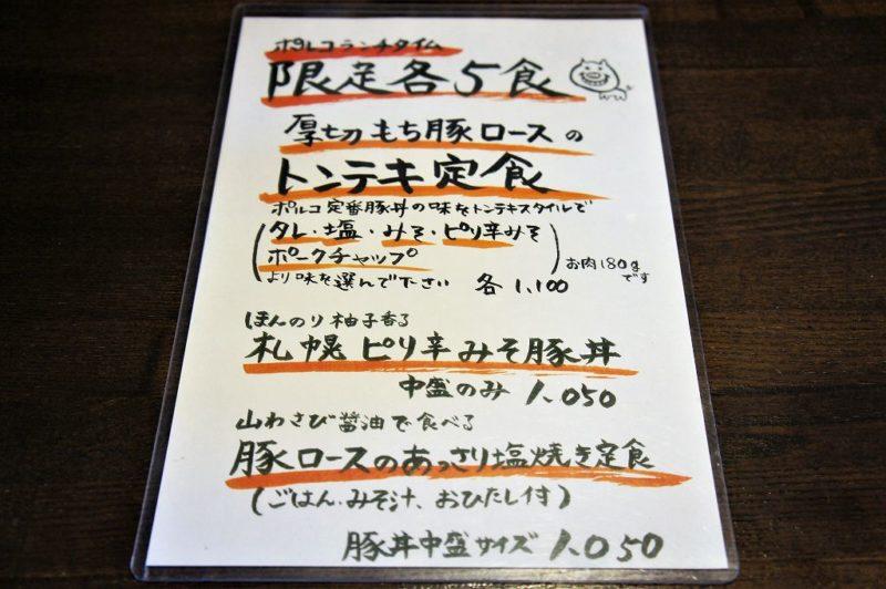 帯広豚丼 ポルコ 札幌店/北海道札幌市中心部 ランチタイム限定各5食の「トンテキ定食」も