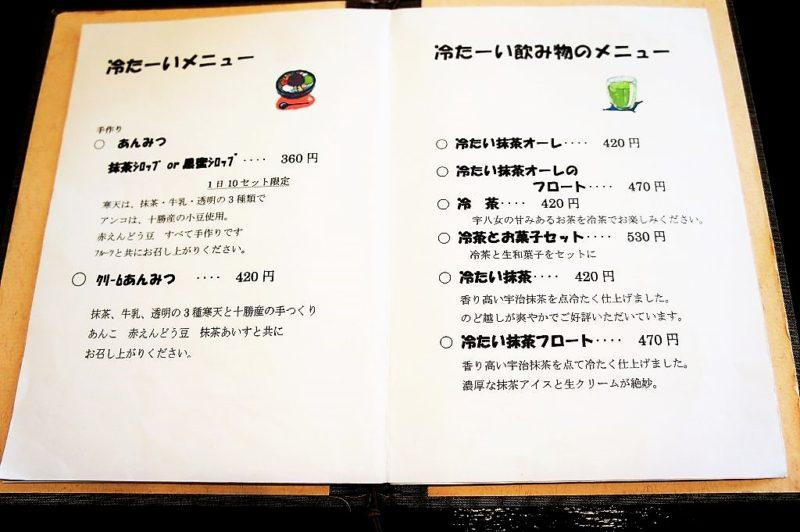 日本茶カフェ茶楽逢(サライ)/札幌市