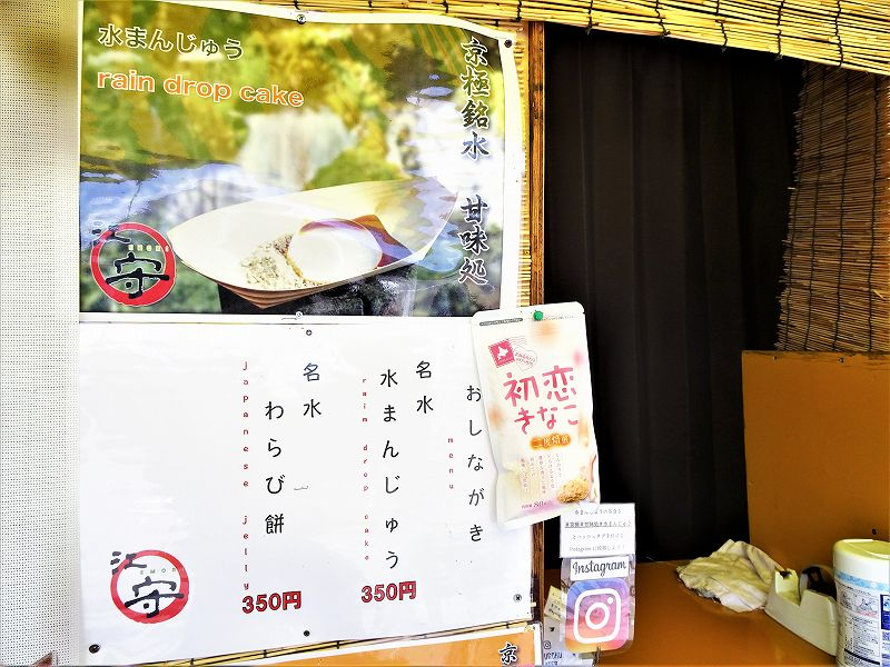 京極銘水 甘味処 江守/北海道虻田郡京極町