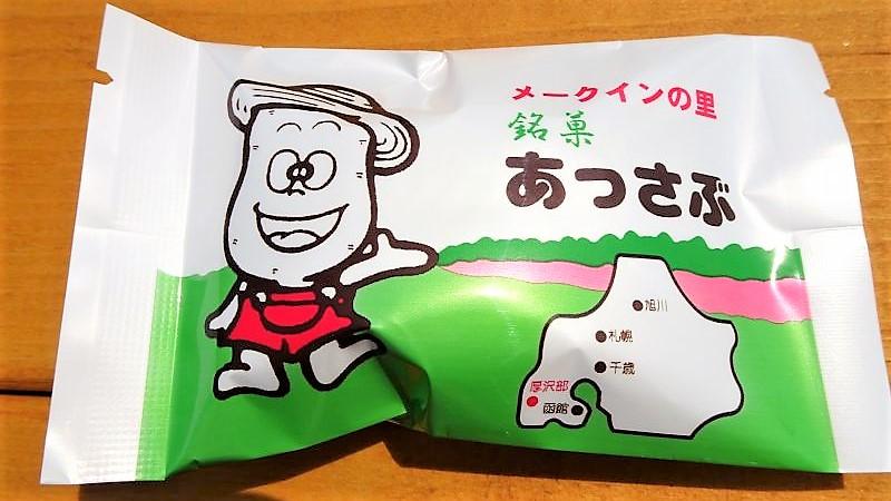厚沢部菓子工房KURAYA/厚沢部町