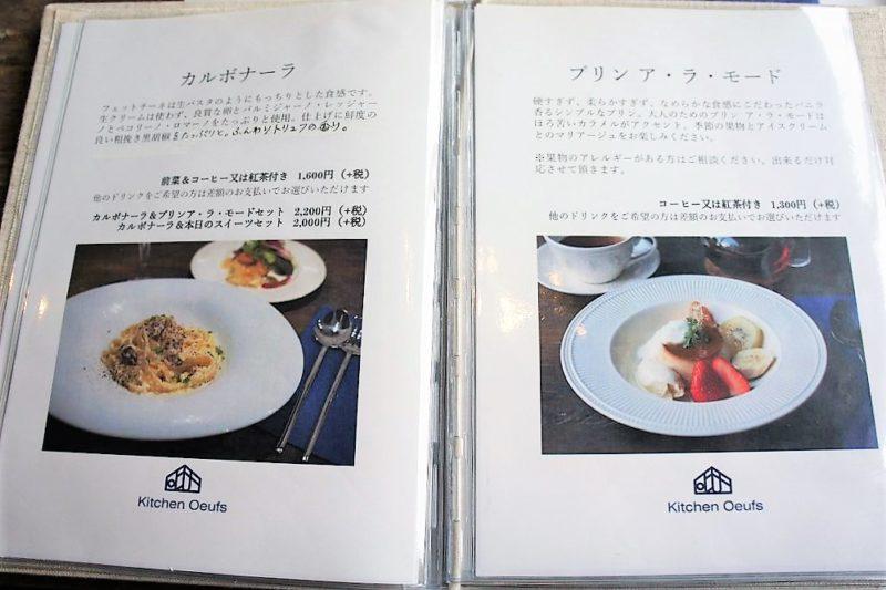 Kitchen Oeufs (キッチン うふ)/札幌市中心部