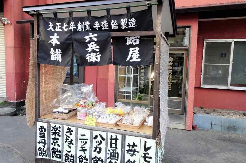 飴屋六兵衛本舗/小樽市