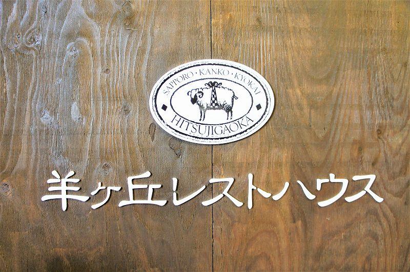 羊ヶ丘レストハウス(さっぽろ羊ヶ丘展望台内)/札幌市
