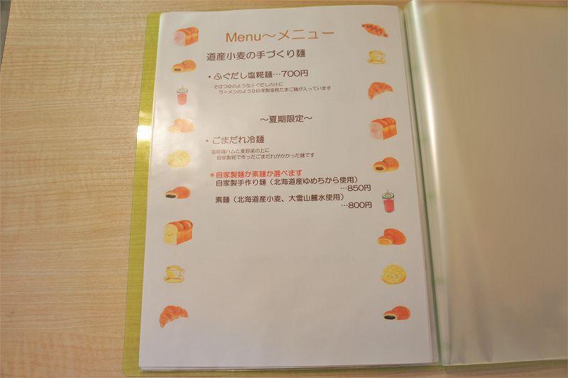 ふんわり糀らぼ/札幌市 麺類