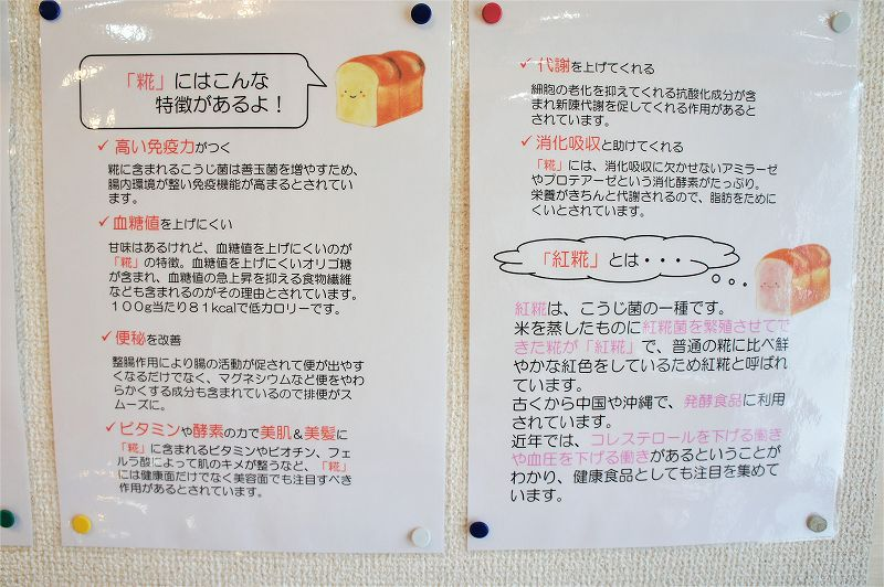 ふんわり糀らぼ/札幌市 糀の効能