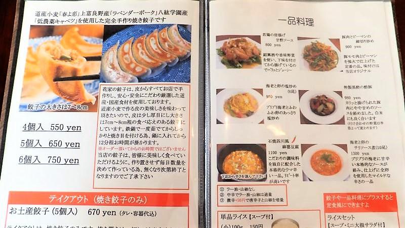 餃子&一品料理