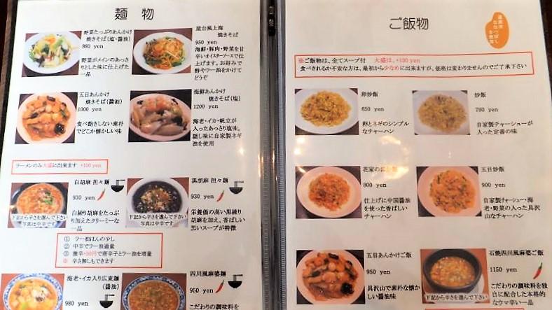 麺類、ご飯もの