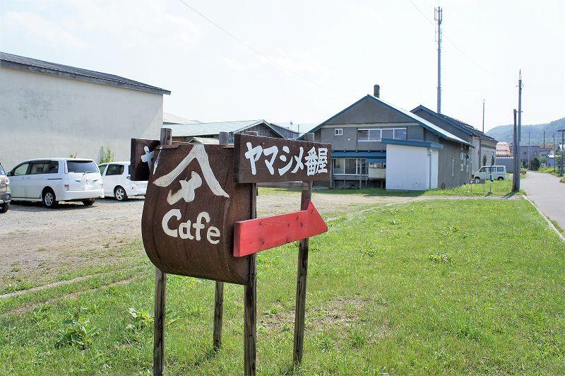 ヤマシメcafe/積丹町