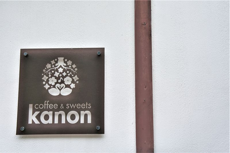 coffee&sweets 花音-kanon-/弟子屈町