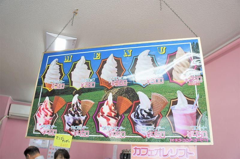 札幌ミルクハウス本店のメニュー一覧