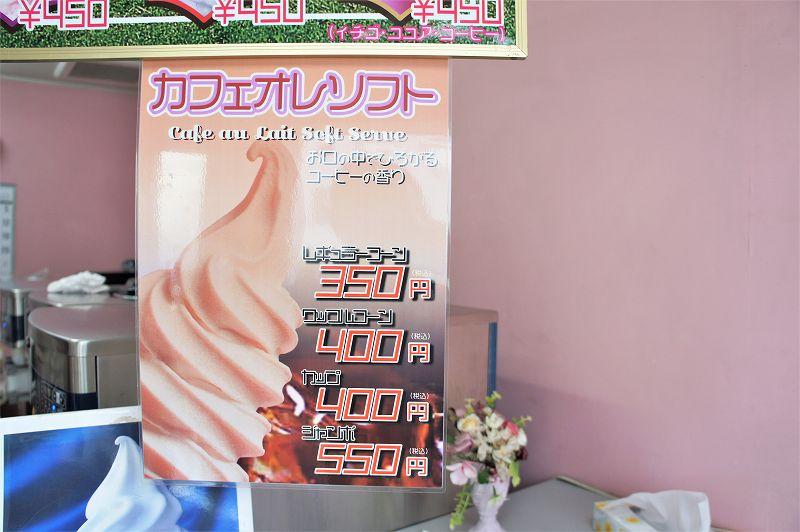 札幌ミルクハウス本店のカフェオレソフト